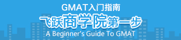 GMAT新手入門