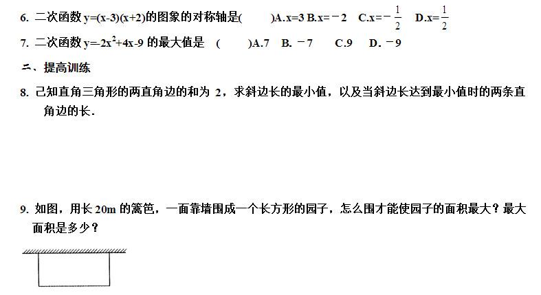 初三数学二次函数的图像知识要点及相关练习题(三)