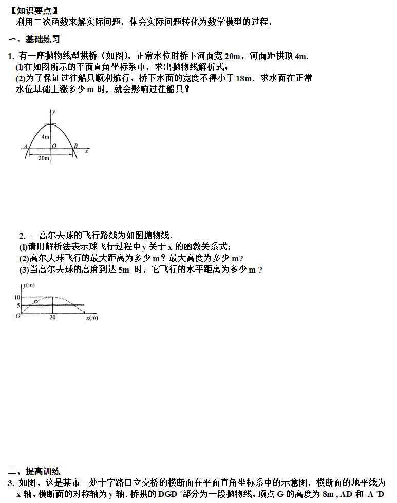 初三数学二次函数的应用知识要点及相关练习题(二)