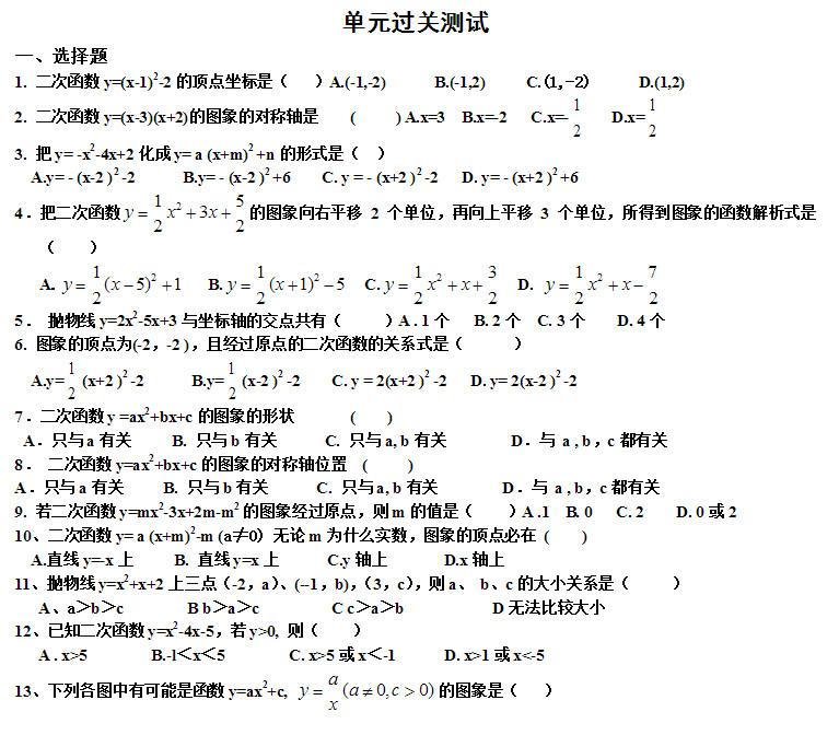 初三数学二次函数单元过关测试题精选