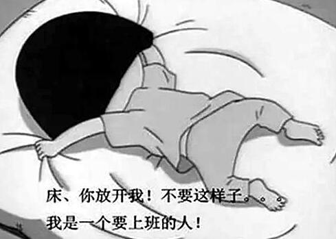 春困秋乏夏打盹 和睡觉息息相关的英文表达!