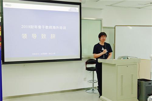 谢强老师分享自己的海外培训经历