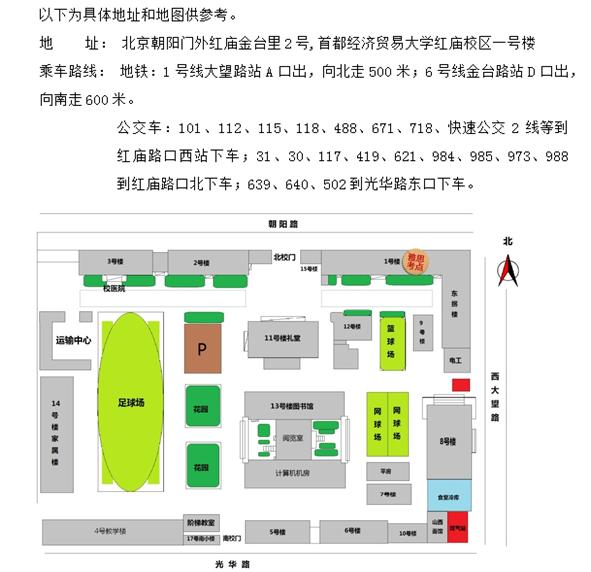 2017年11月11日雅思口语安排--中国农业大学