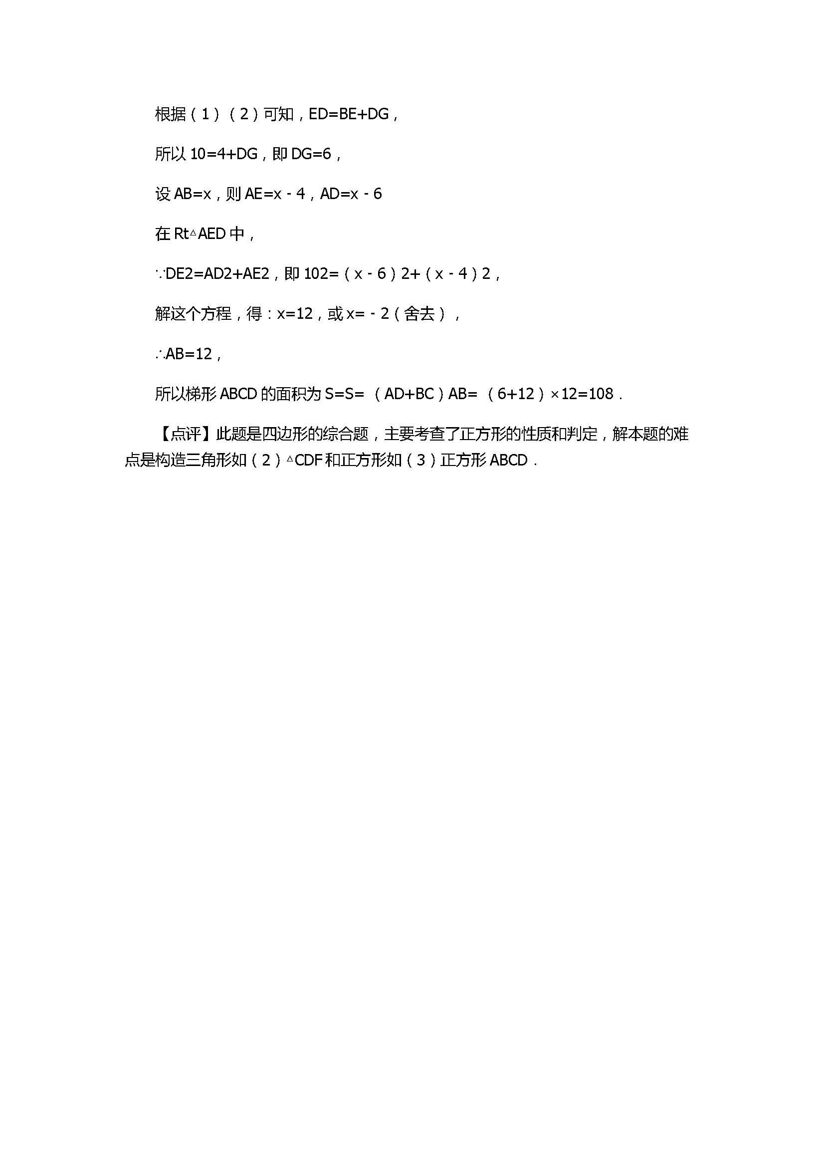 2017八年级数学下册期末试卷含答案和解释(山东省德州市庆云县)