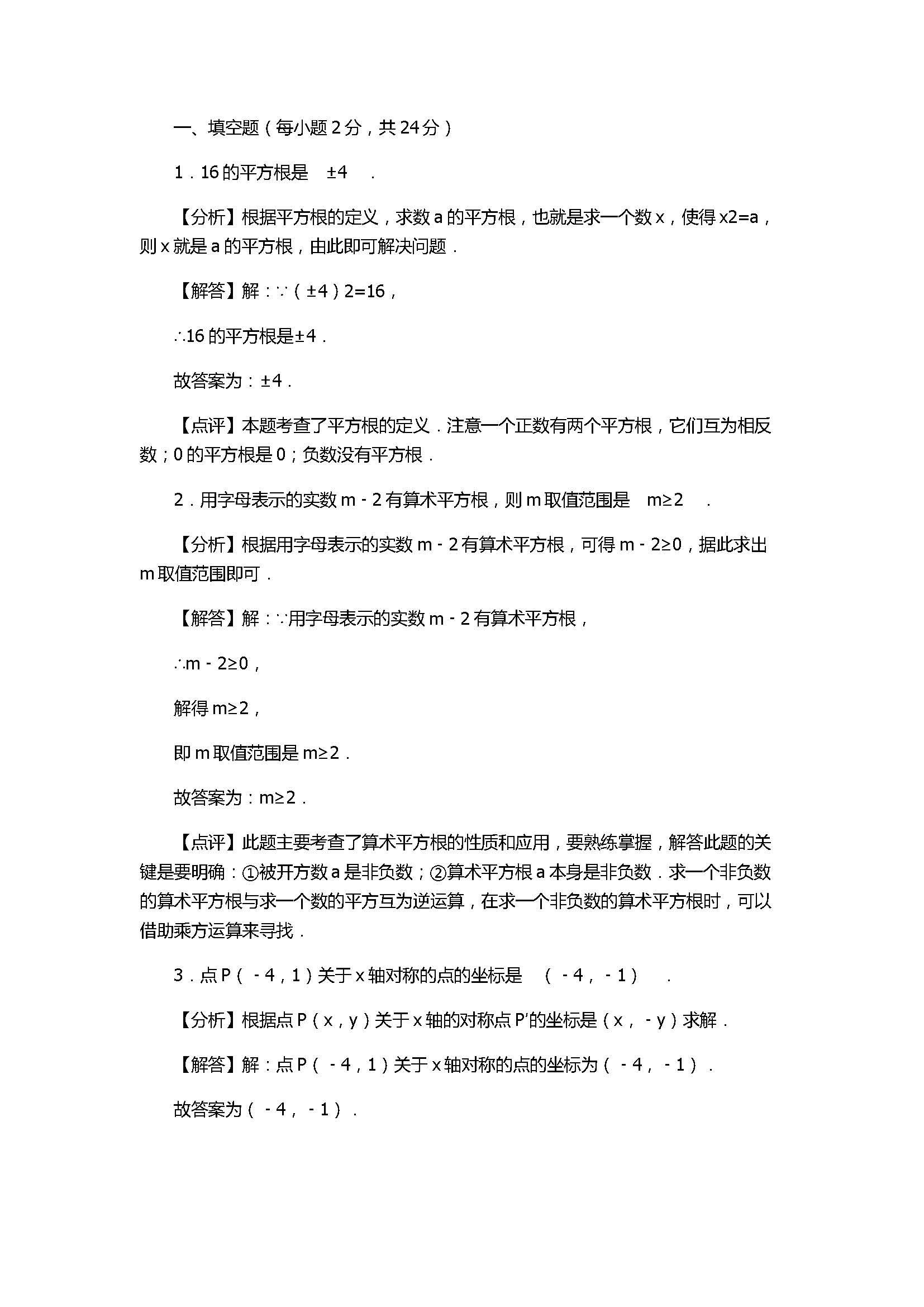 2017八年级数学下册期末试卷附答案和解释(江苏省镇江市句容市)