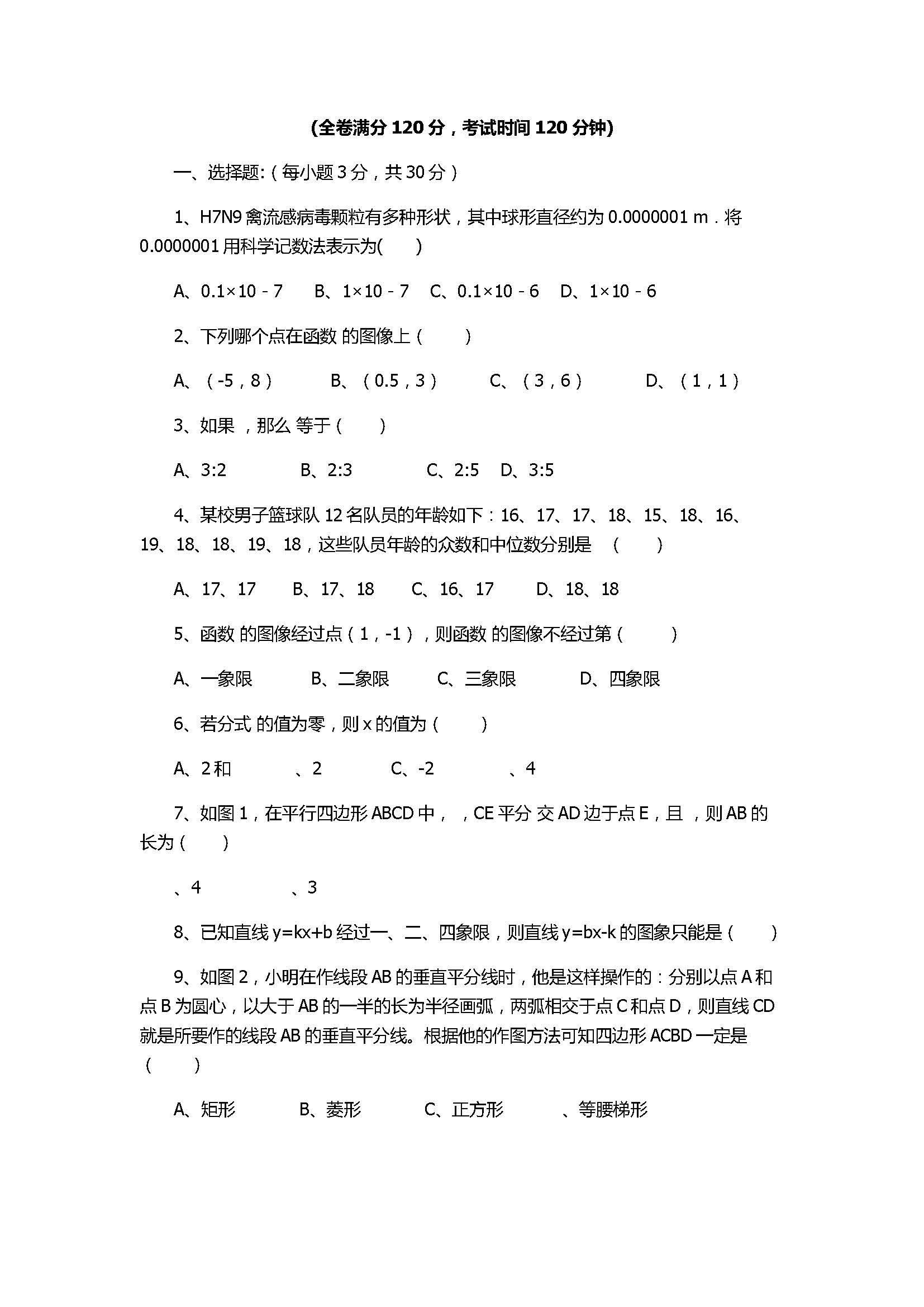 2017八年级数学下册期末联考试题试卷附参考答案(攀枝花市)