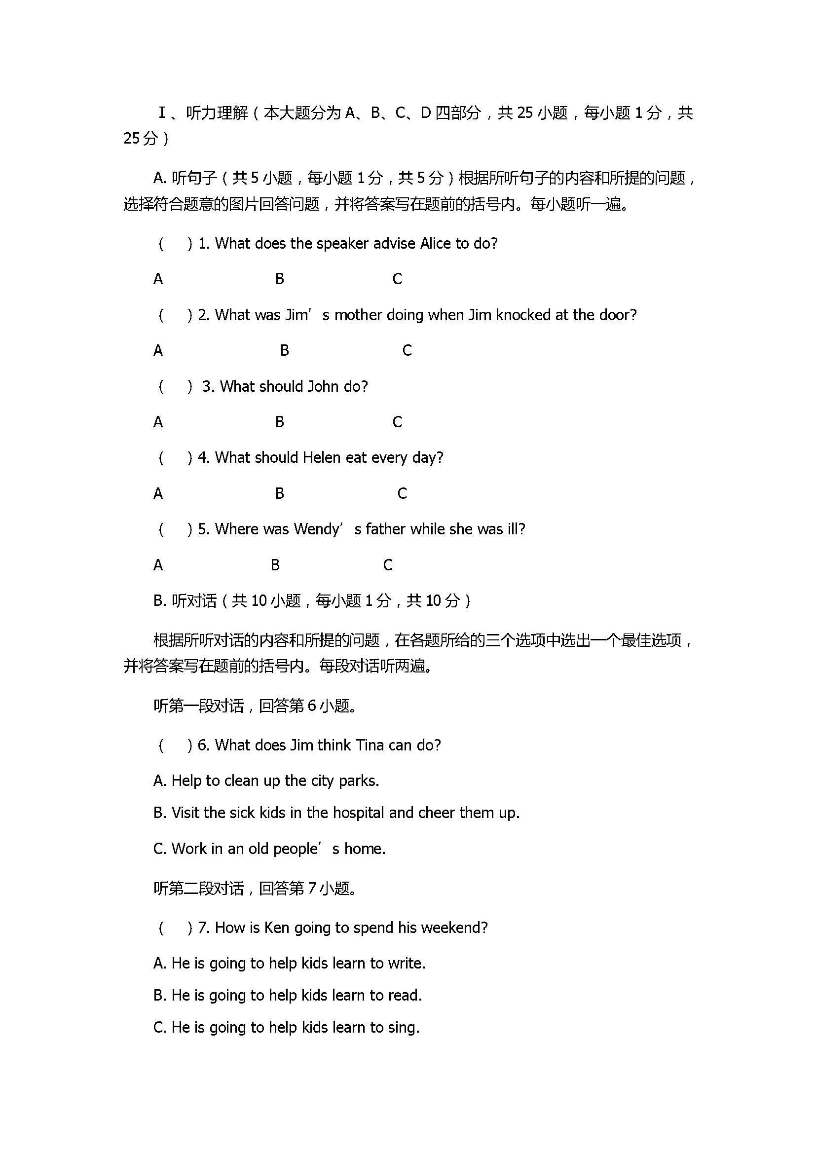 2017八年级英语下册期中四校联考测试题含答案(宁国市初中D片)