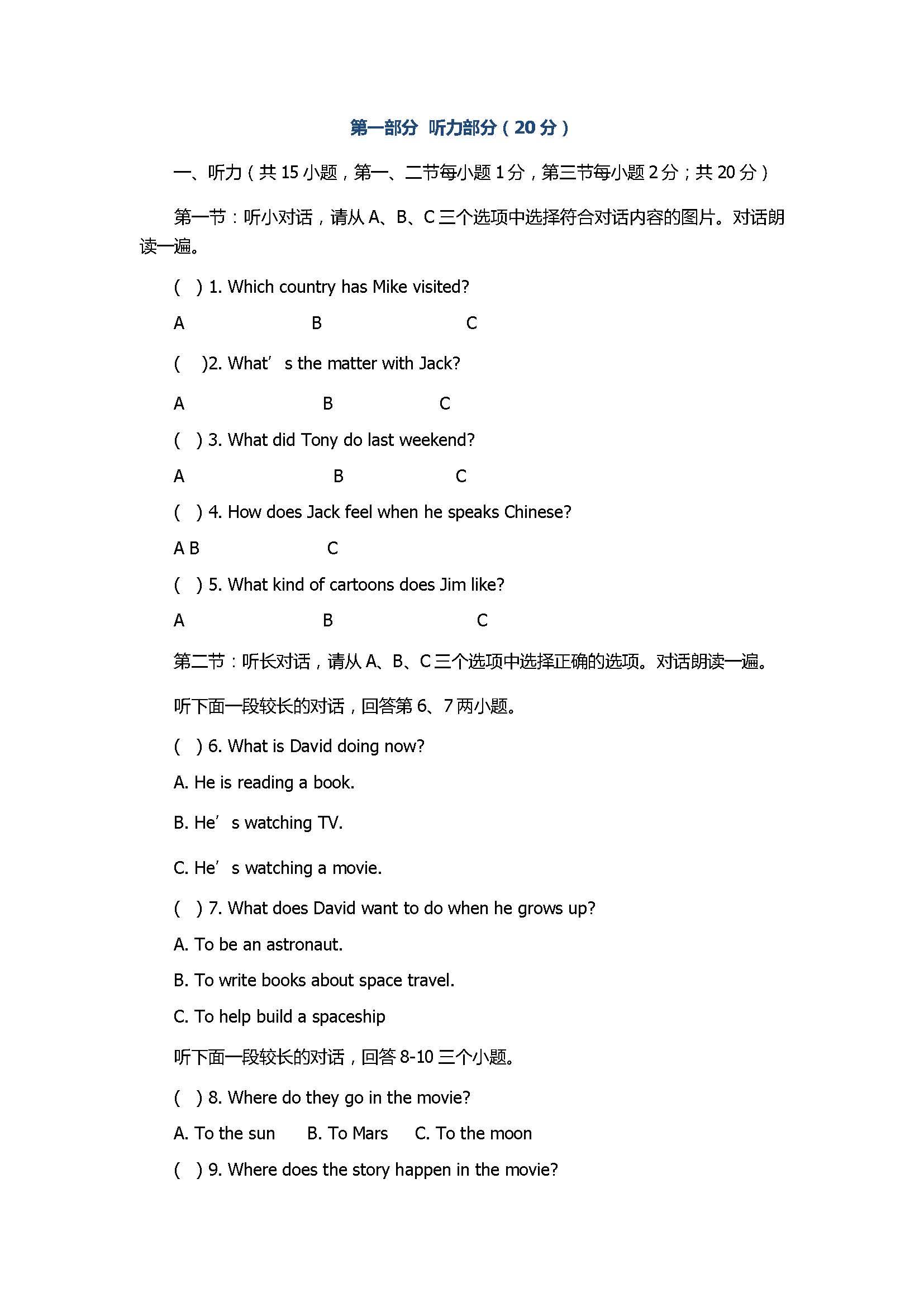 2017八年级英语下册期中联考测试题含参考答案(台州市洞头县)