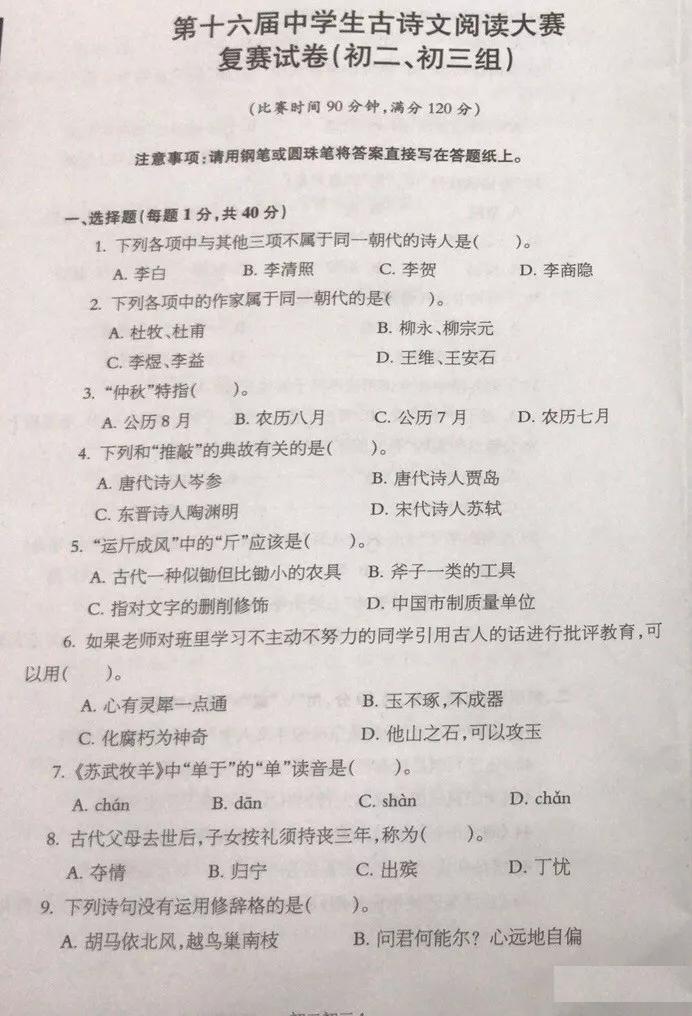 第十六届中学生古诗文阅读大赛复赛试题(初二初三组)