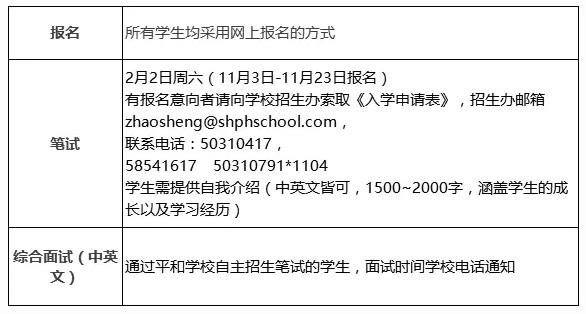 2018年上海平和双语国际课程班招生简章
