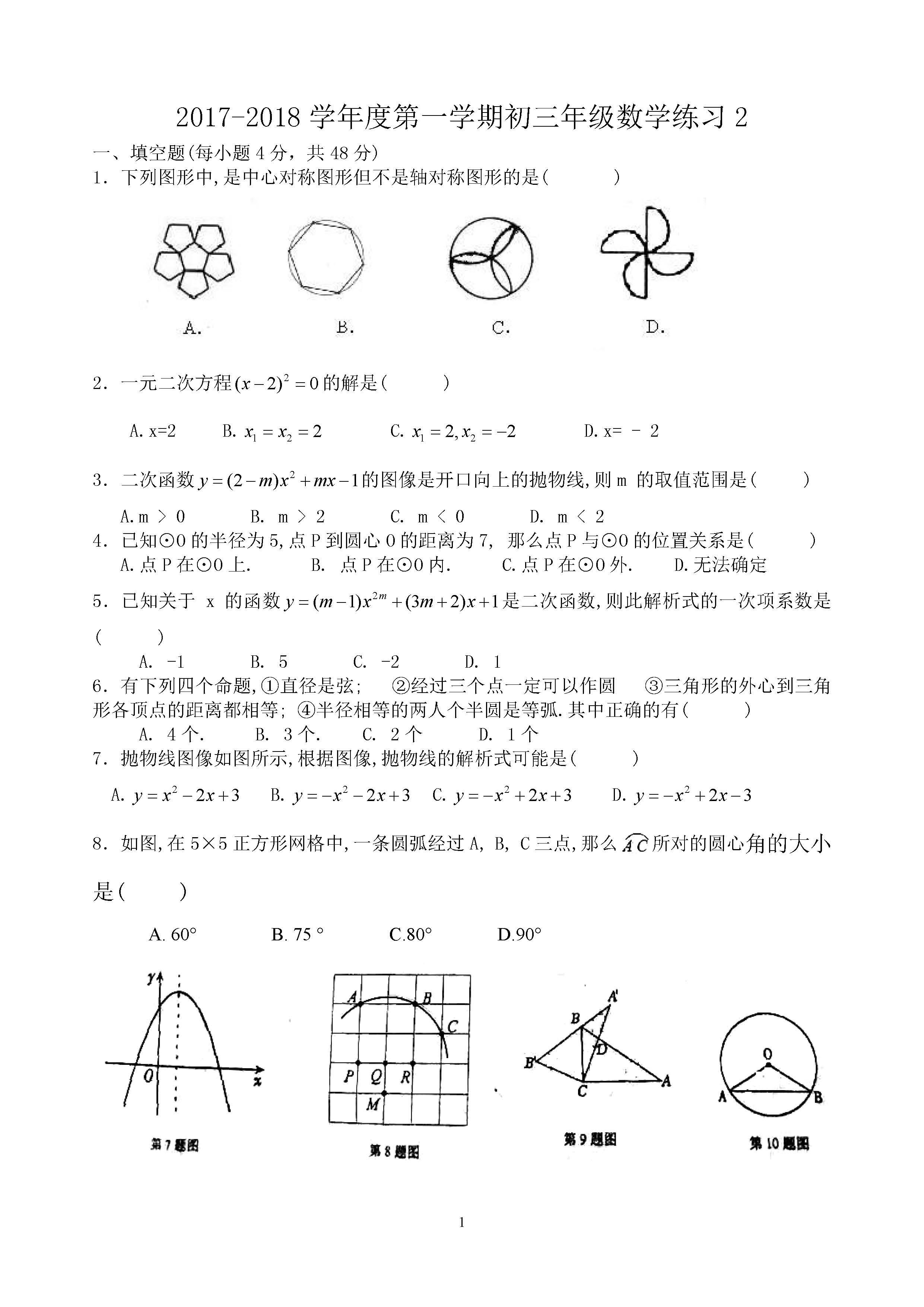 2017人大附中初三上学期数学练习题精选
