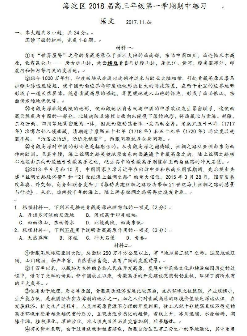 2017年11月北京海淀区高三语文期中考试