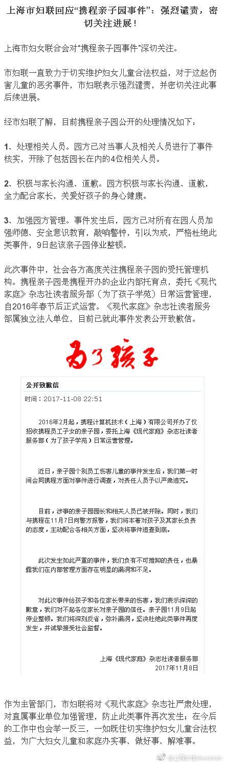 """上海妇联回应""""携程亲子园虐童事件"""":强烈谴责"""