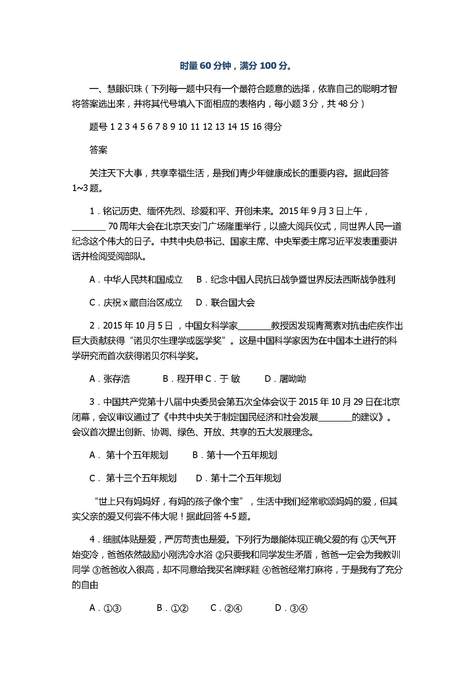 2017八年级政治上册期末测试卷含参考答案(湘潭市)
