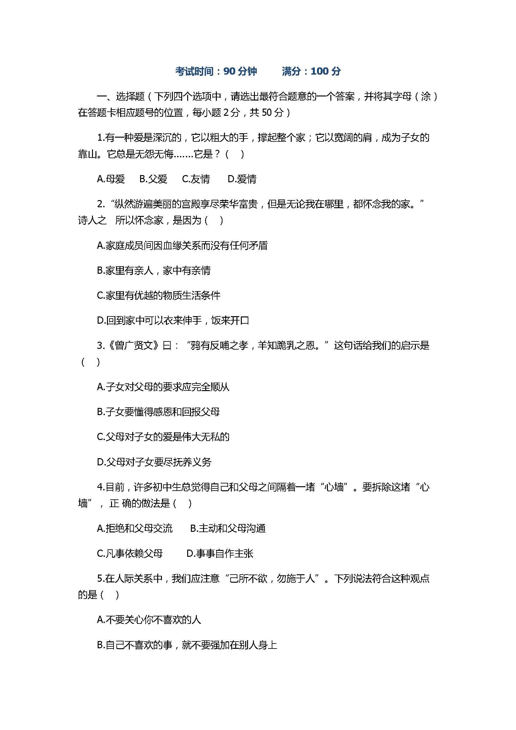 2017八年级思想品德上册期末联考测试卷带答案(腾冲市)