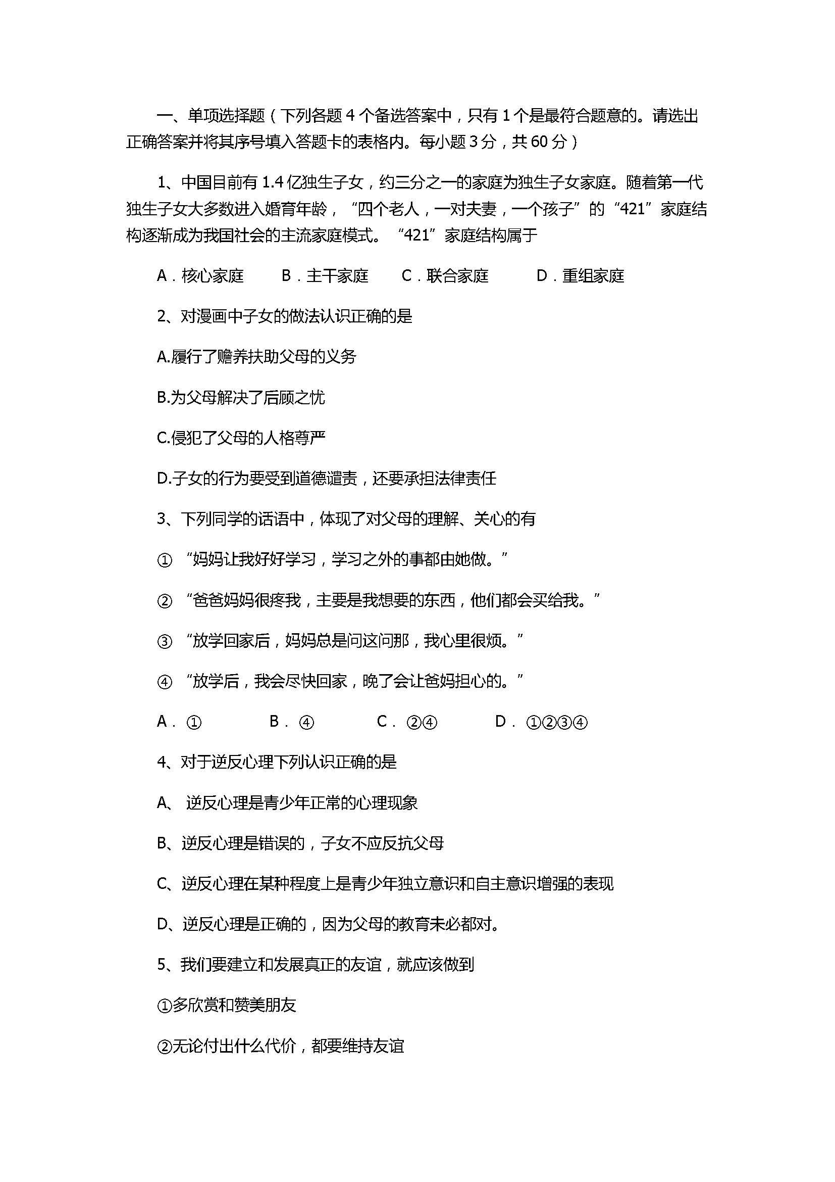 2017初二年级政治上册期末试题带参考答案(宁城县)