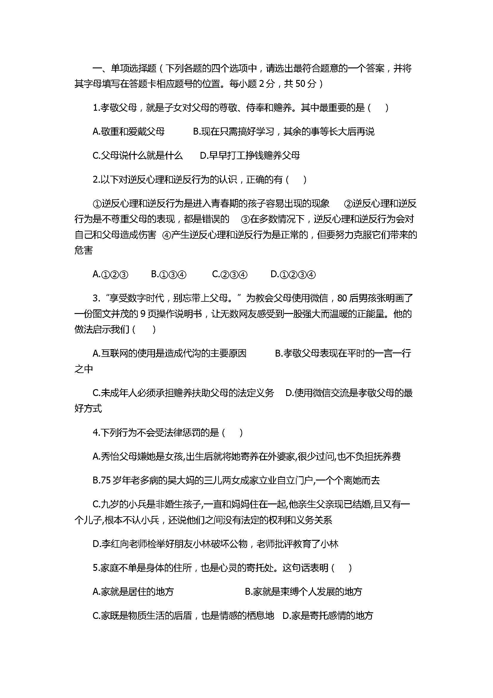 2017八年级政治上册期末六校联考试卷含答案(云南省)