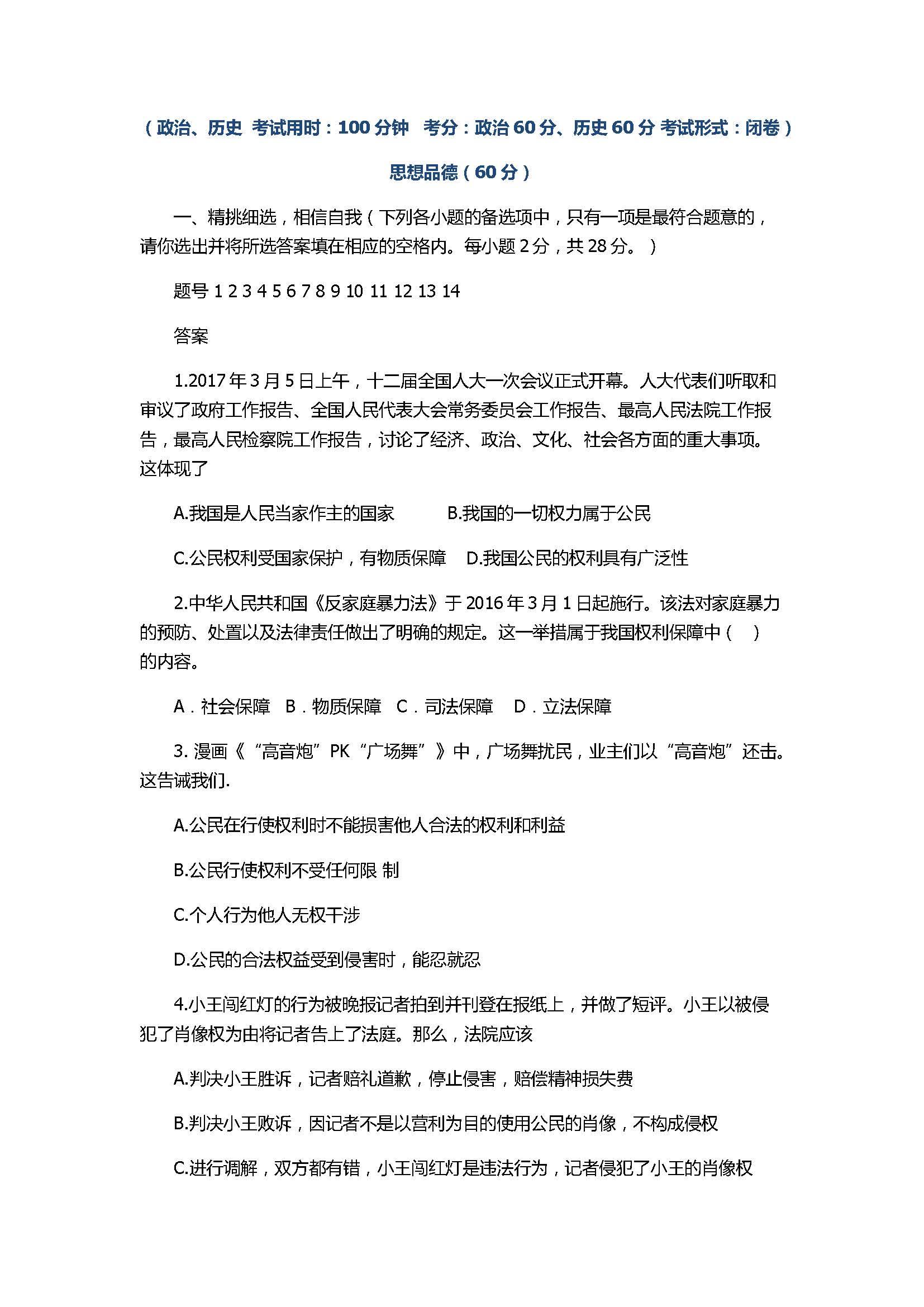 2017八年级政治下册期中试卷带参考答案(灌阳县)