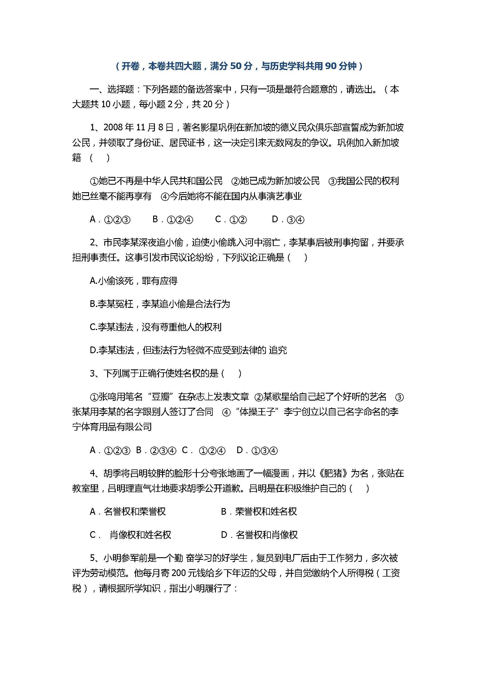 2017八年级思想品德期中下册试卷带参考答案(重庆市沙坪坝区)