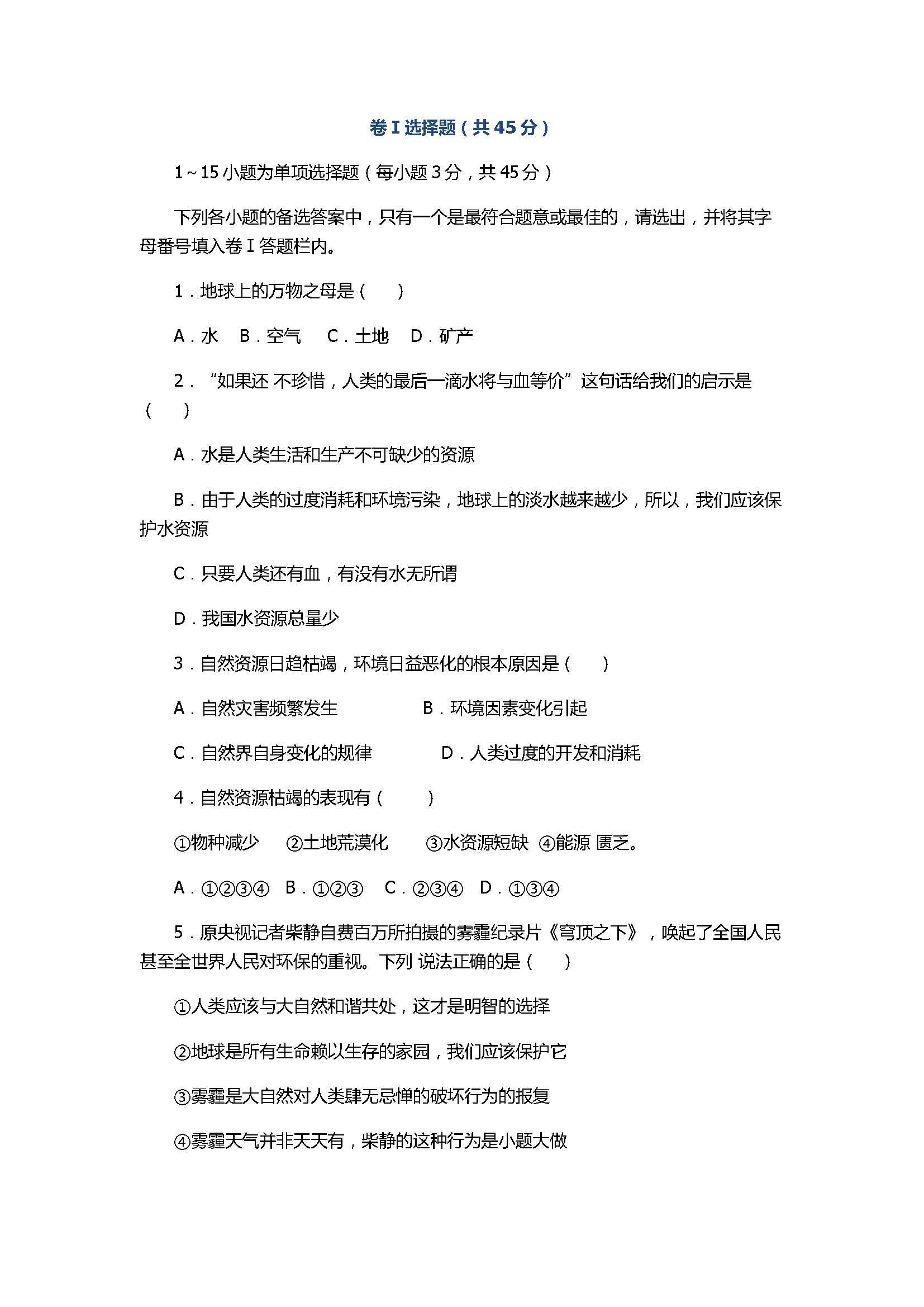 2017八年级思想品德下册期中试卷附参考答案(岳池县)