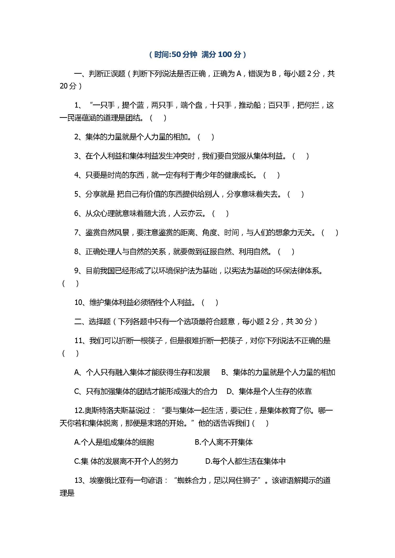 2017八年级下册思想品德期中试题附参考答案(临沭县)