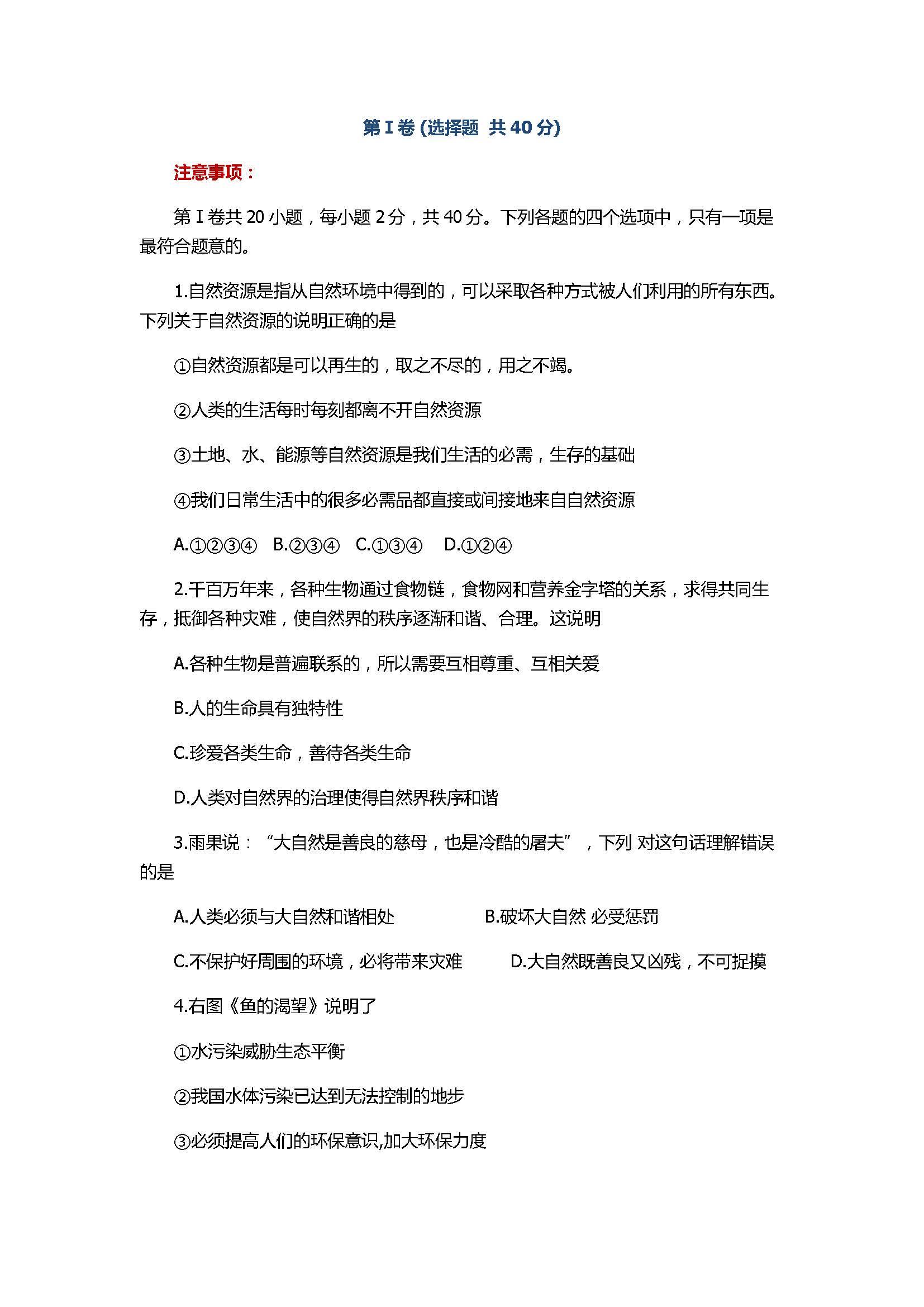 2017初二年级政治下册期中试题含参考答案(济南市槐荫区)