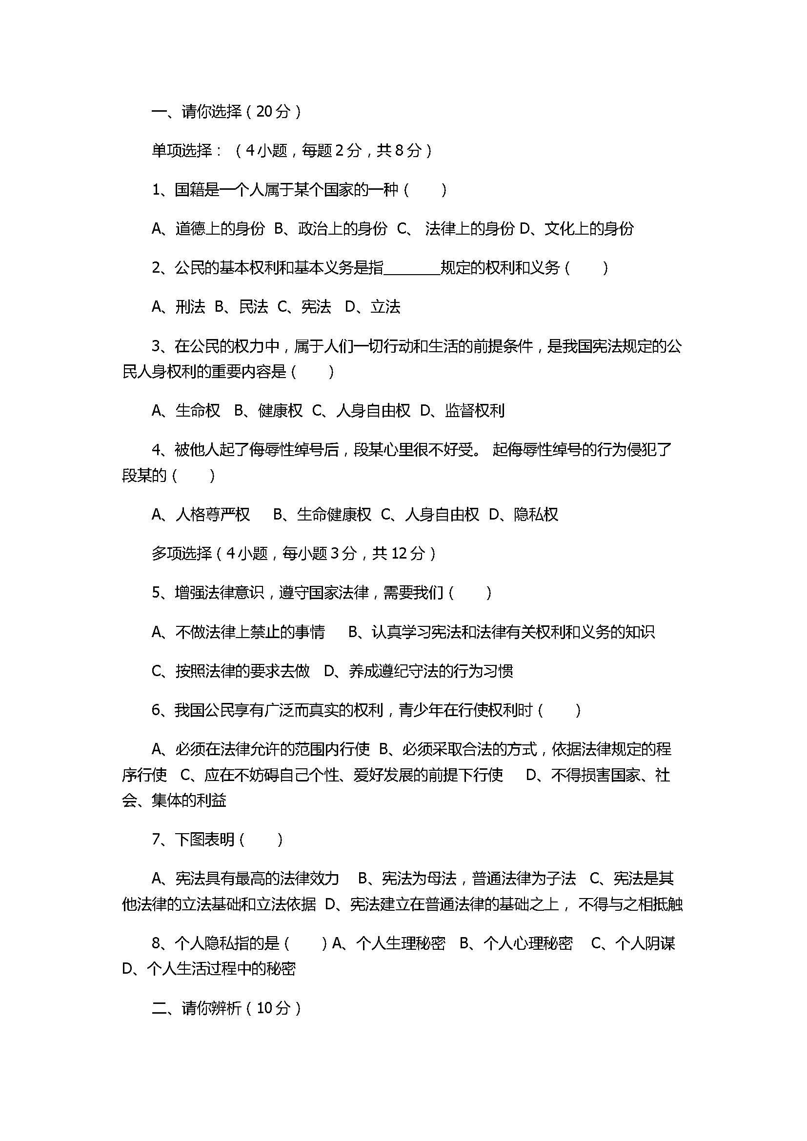 2017八年级下册思想品德期中测试题带参考答案(西华县)