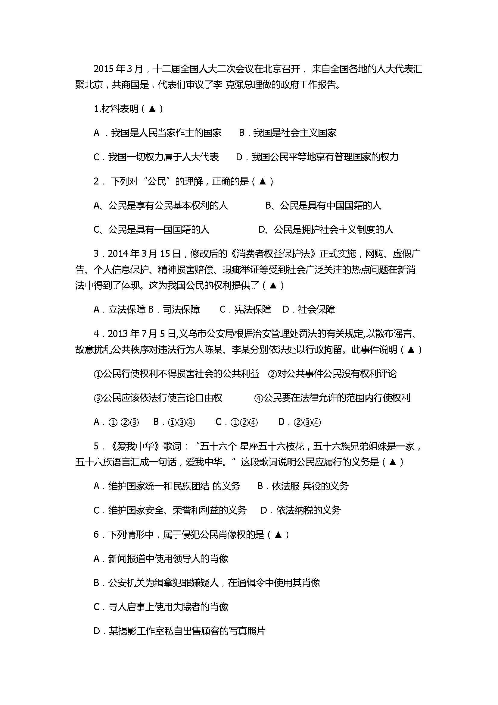 2017八年级思想品德下册期中试卷含答案(聊城市阳谷县)