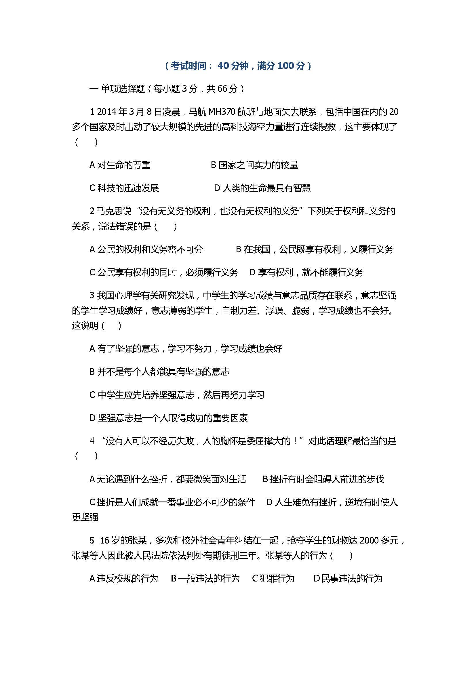 2017八年级政治下册期末测试题含参考答案(广东省揭阳市揭西县)
