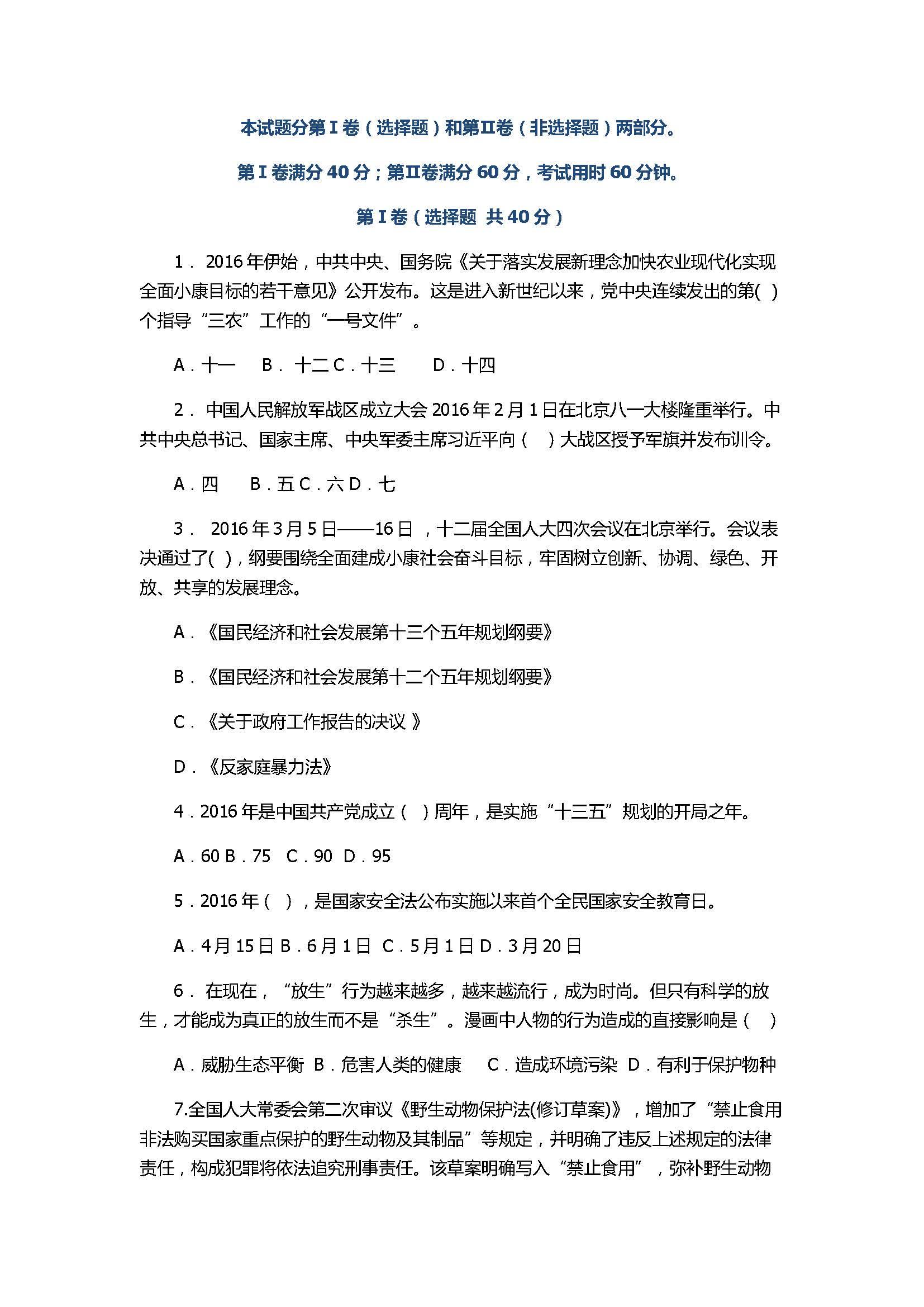 鲁教版2017八年级政治下册期末试题含参考答案(山东省商河县)