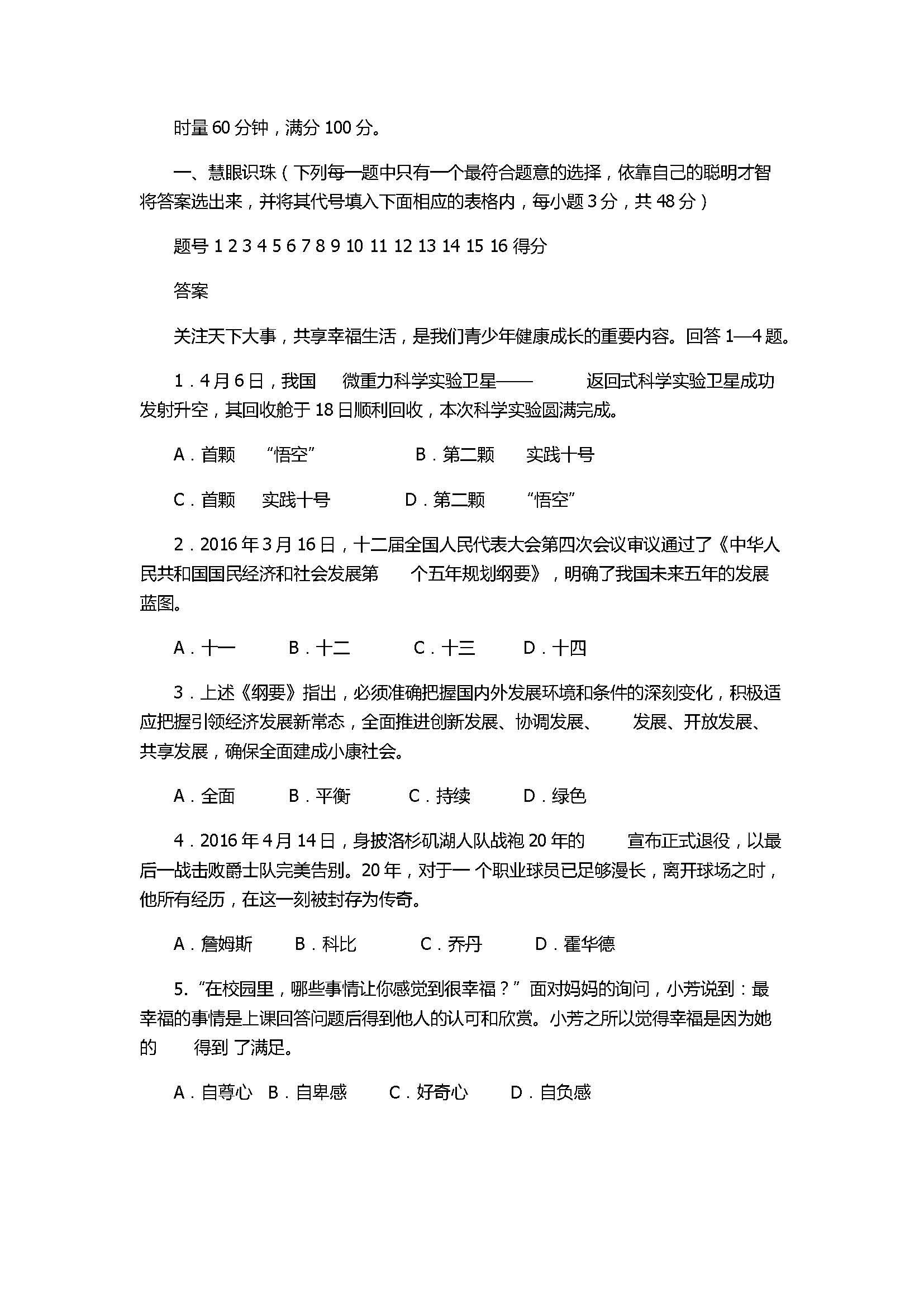 湘潭市2017八年级政治下册期末试卷带答案(新人教版)
