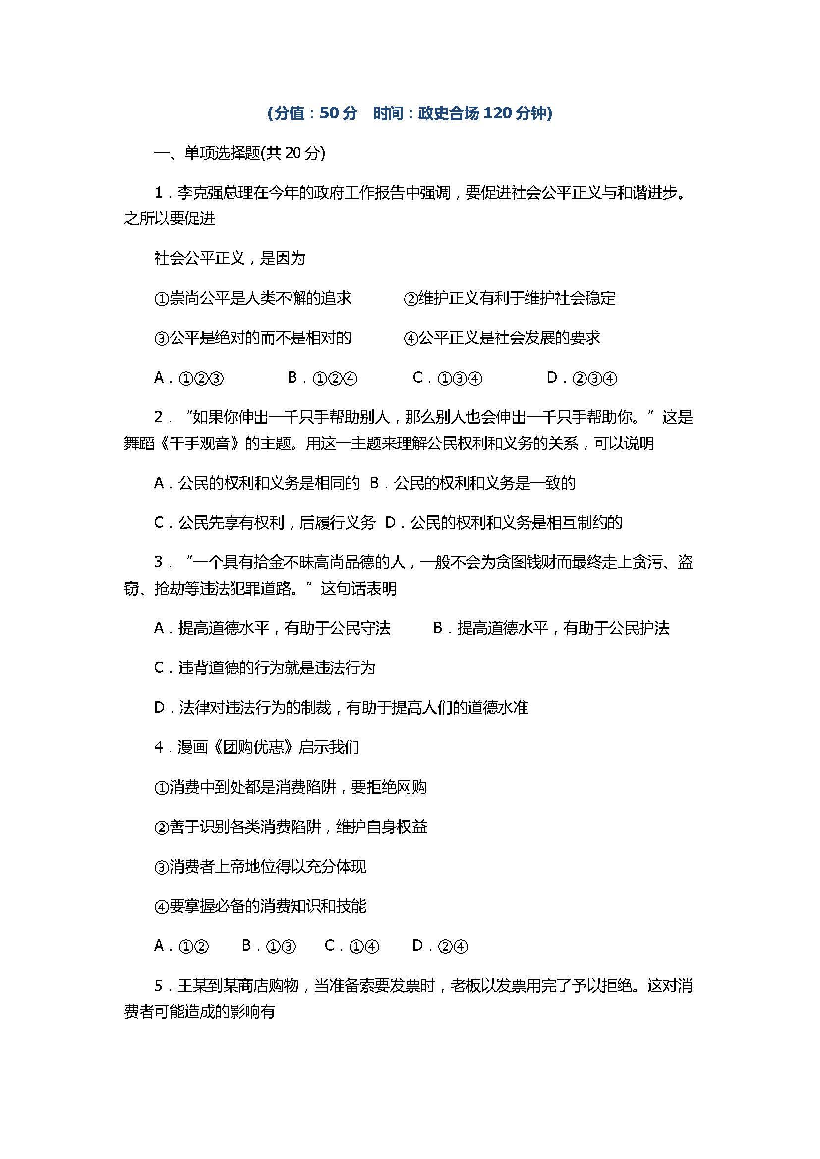 泰兴市2017八年级政治下册期末试卷含参考答案(苏教版)