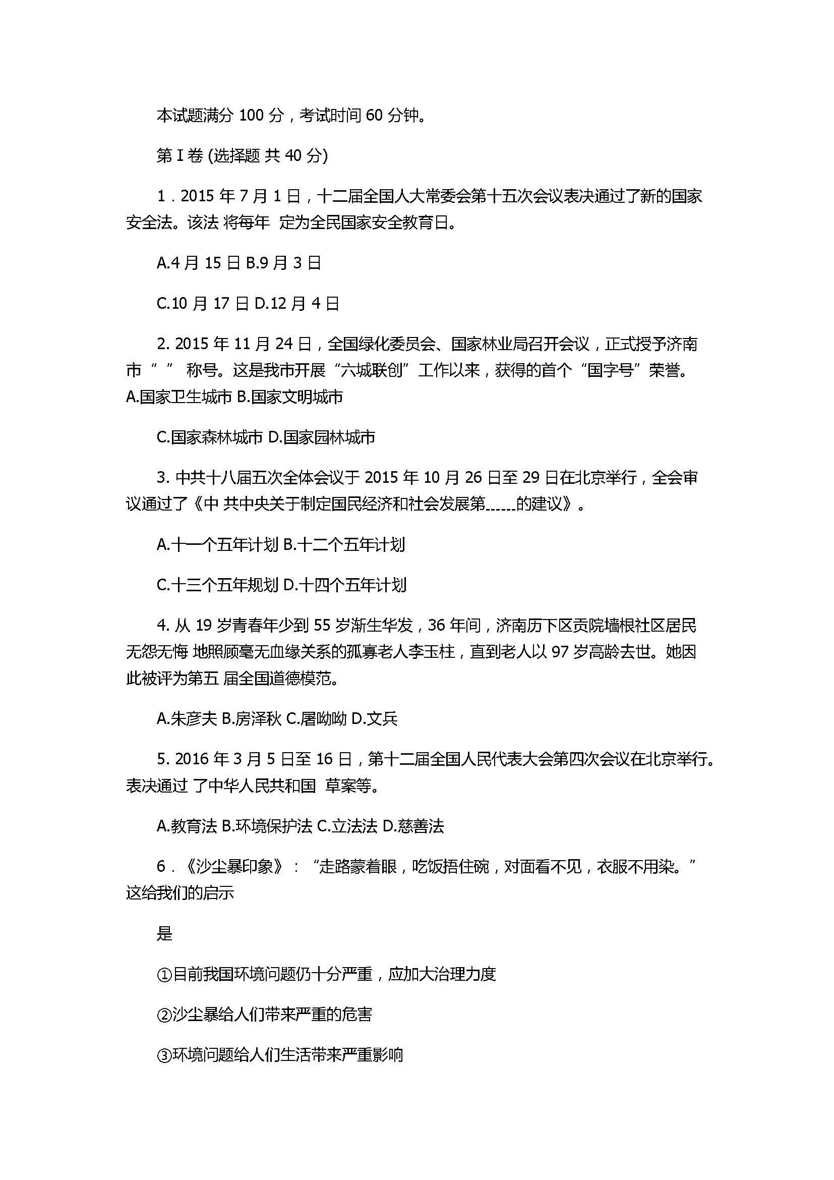 济南槐荫区2017八年级思想品德下册期末试卷带答案(教科版)