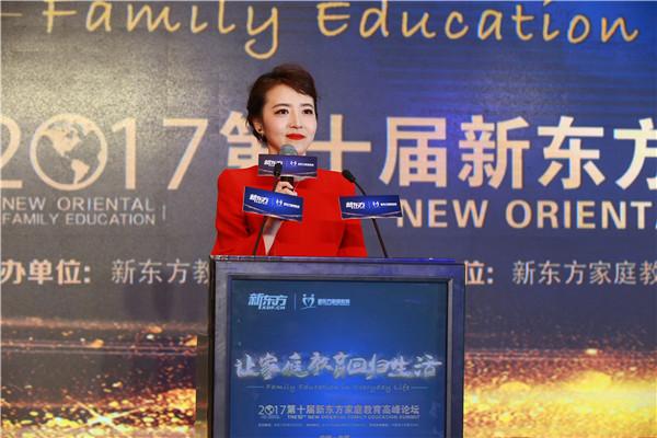 新东方家庭教育论坛主持张晓楠