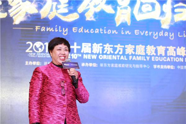 新东方家庭教育论坛嘉宾何庆