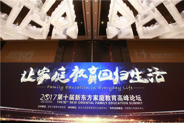 第十届新东方家庭教育高峰论坛现场花絮