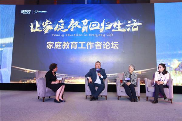 第十届新东方家庭教育高峰论坛教育工作者圆桌论坛图集