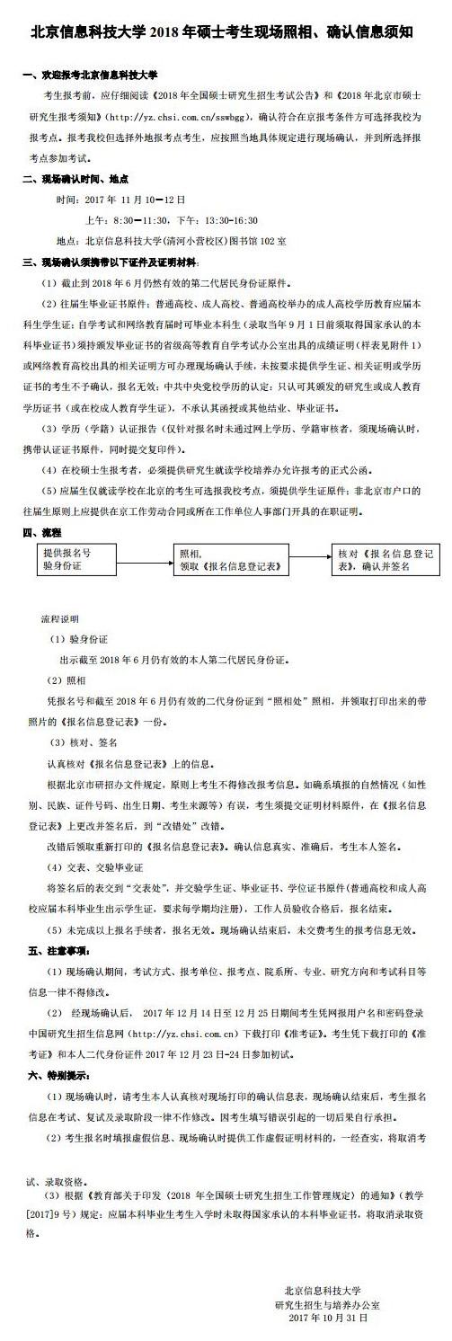 2018北京信息科技大学考研现场确认时间及地点
