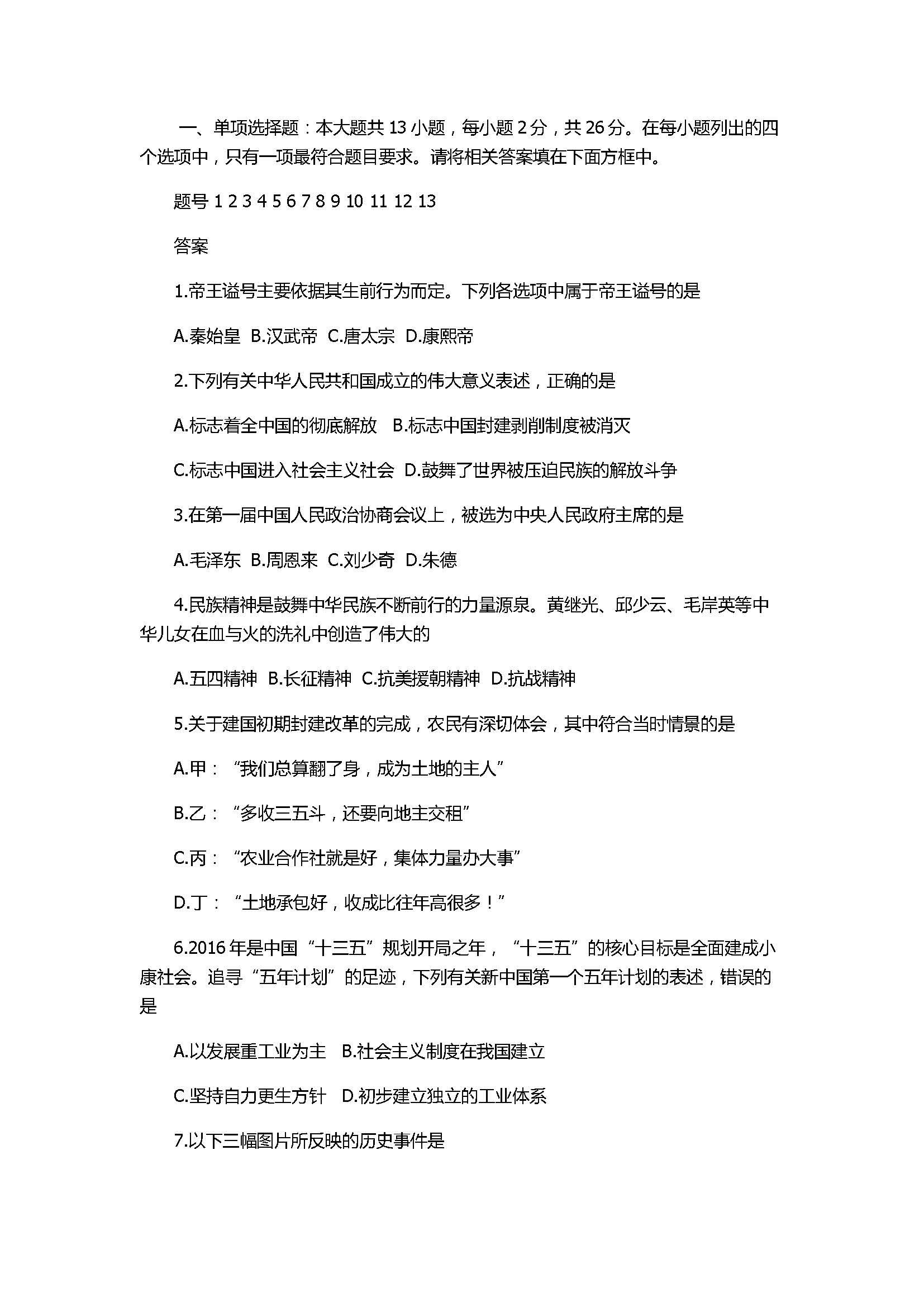 2017八年级下册历史期中调研测试题附参考答案(川教版)