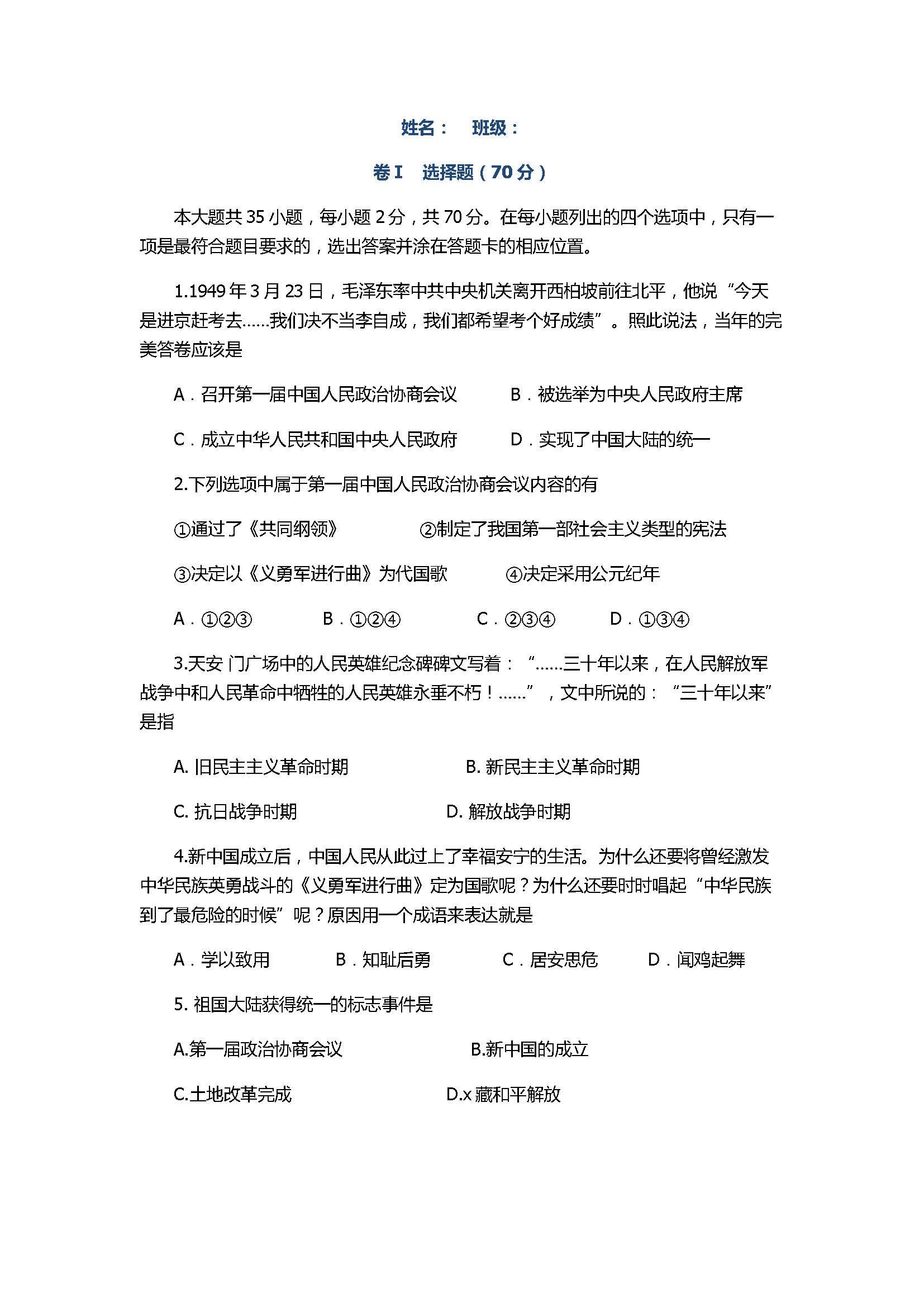 2017初二年级下册历史期中考试卷(附参考答案)