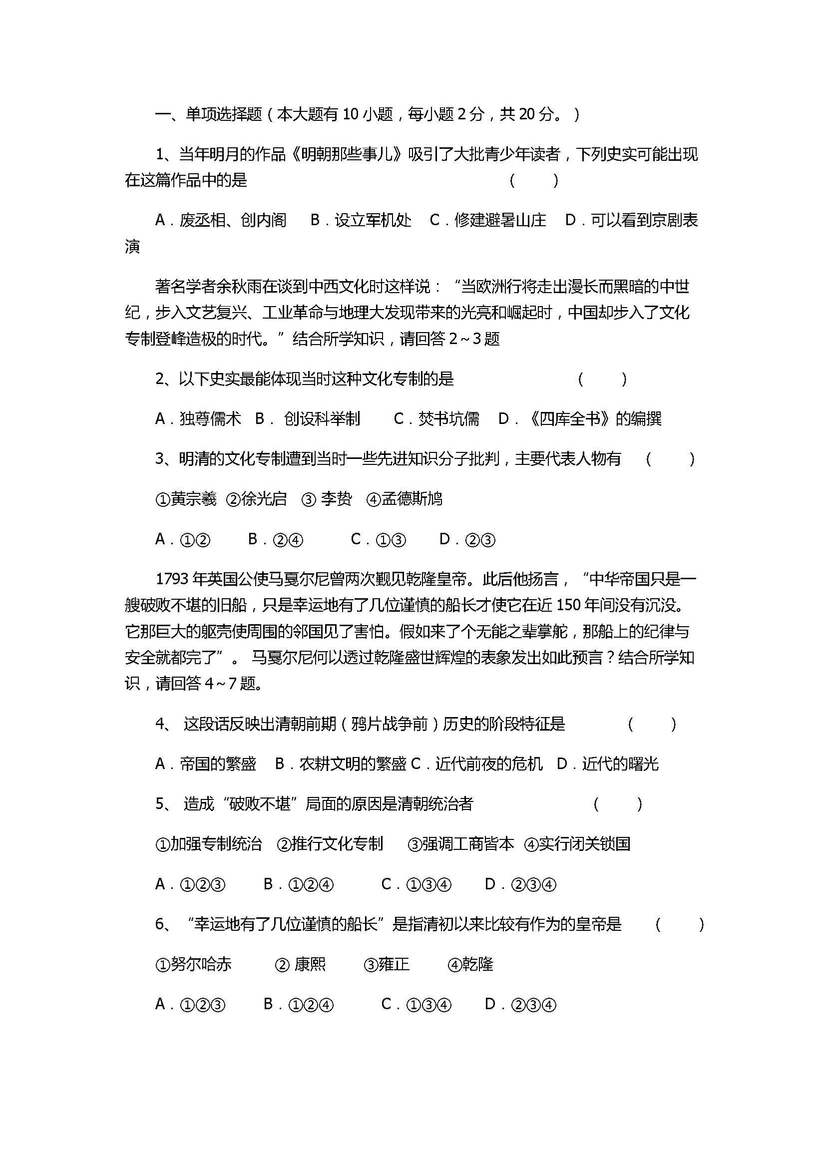 2017八年级历史与社会下册期中试卷带参考答案(浙江省台州市六校)