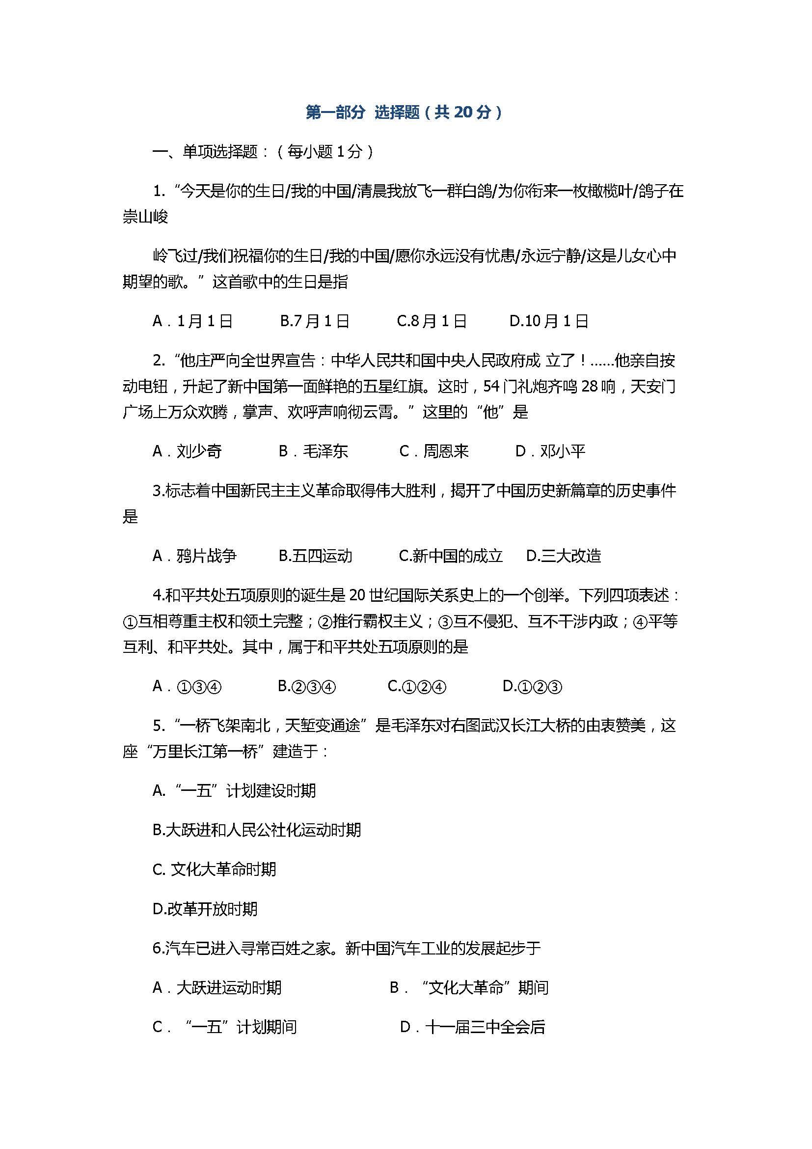 2017八年级下册历史期中考试题(附参考答案)