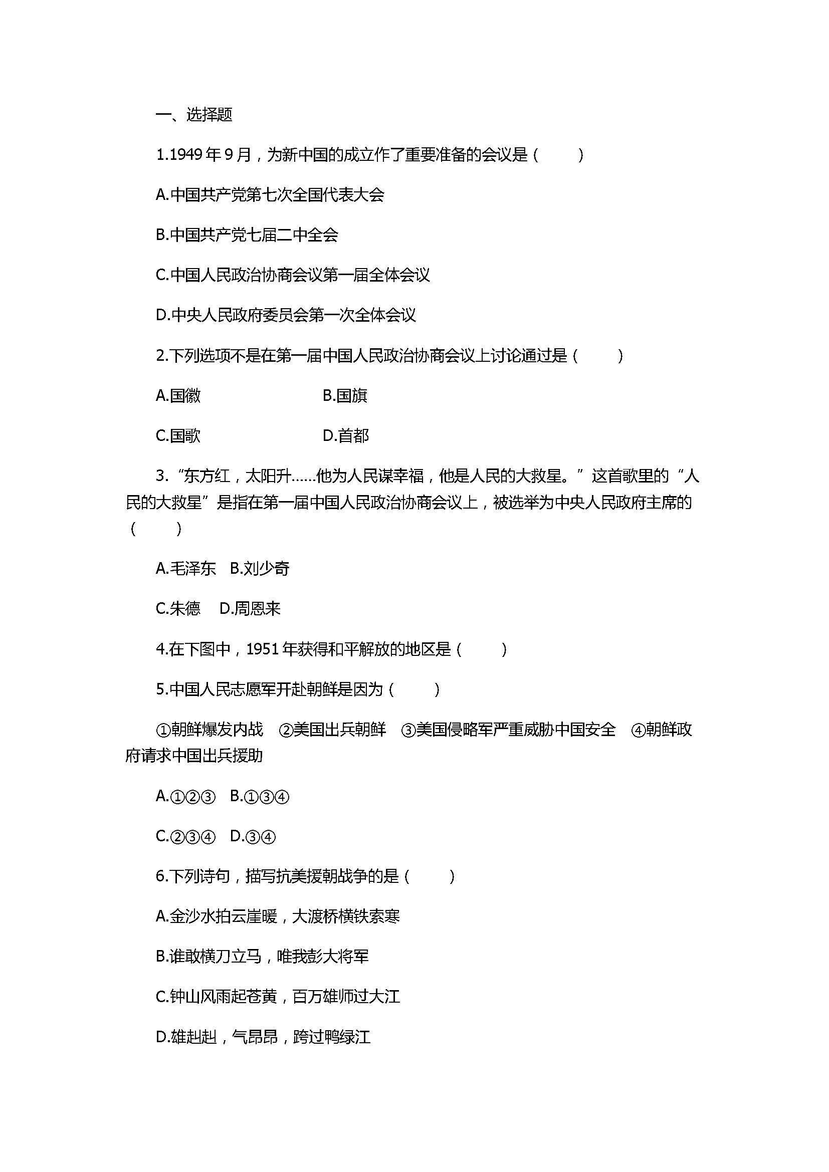 2017八年级历史下册《中华人民共和国成立》单元测试题含解析