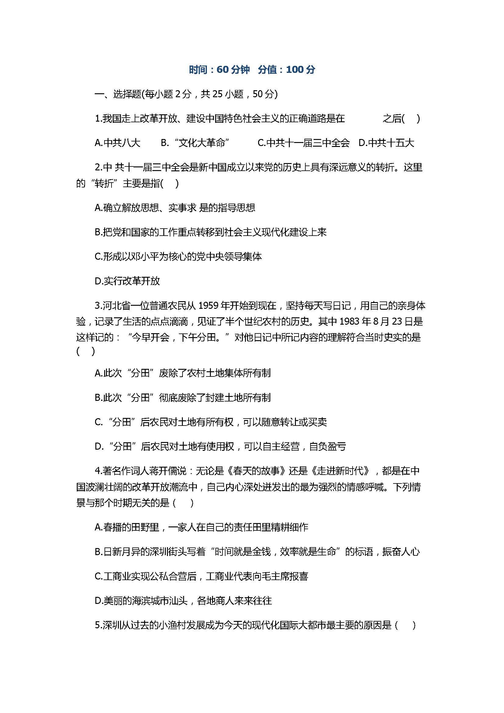 2017八年级下册历史《建设中国特色社会主义》单元试题含详解