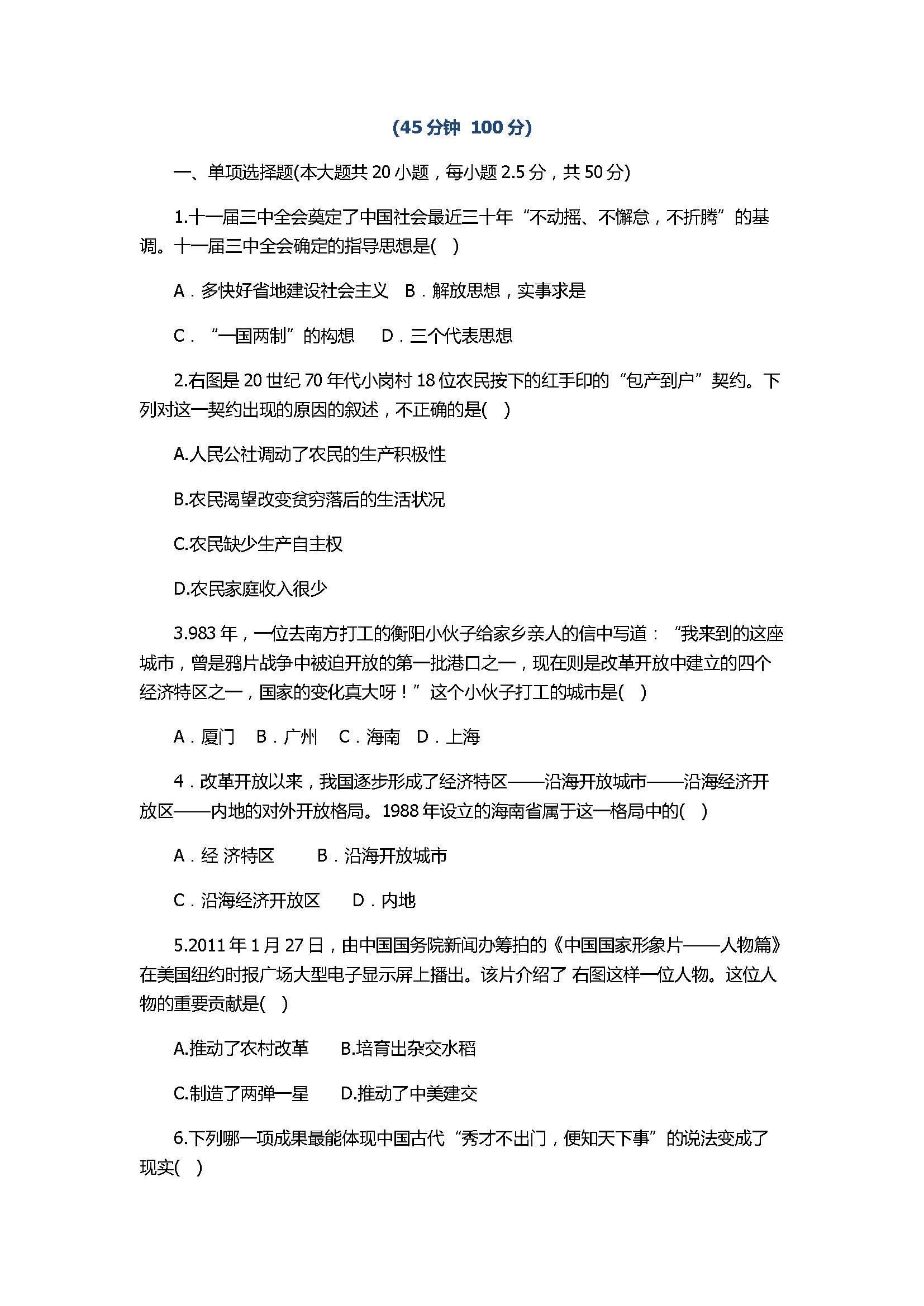 2017八年级下册历史单元训练测试题附解析(北师大版)