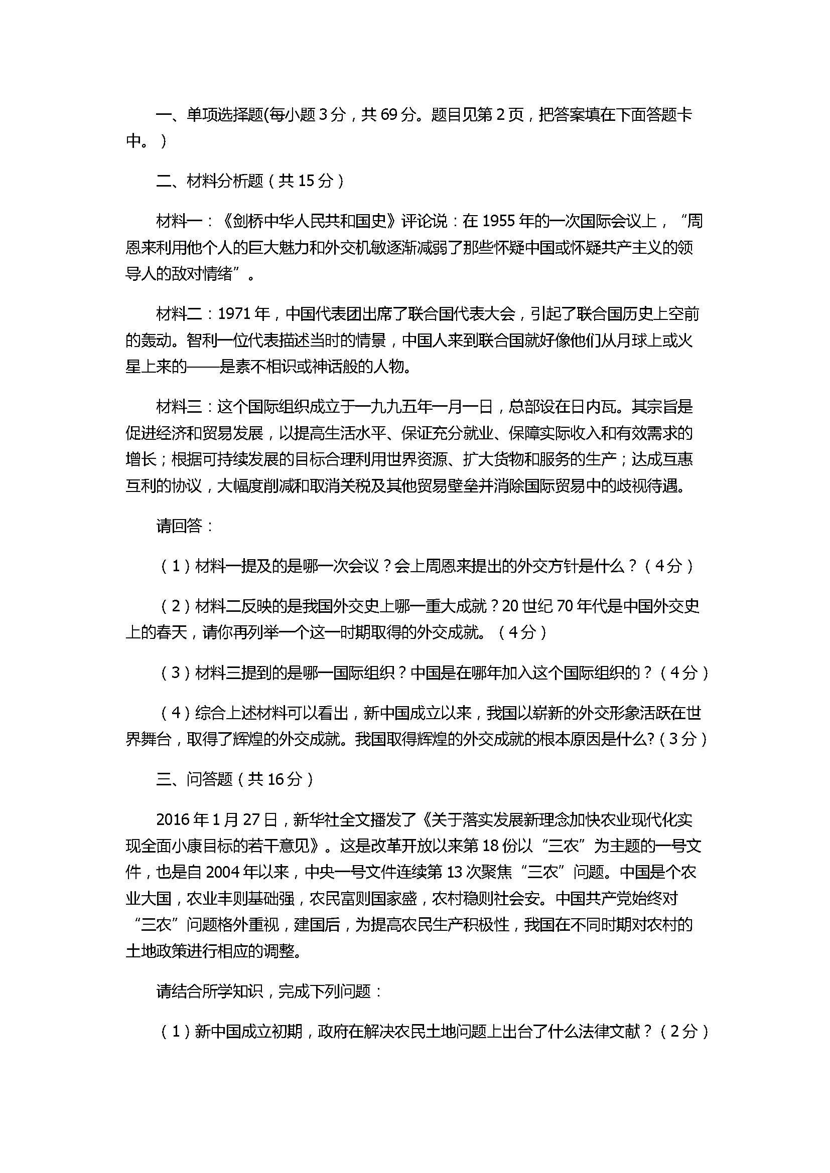 2017八年级历史下册期末试卷带参考答案(广东省揭阳市揭西县)