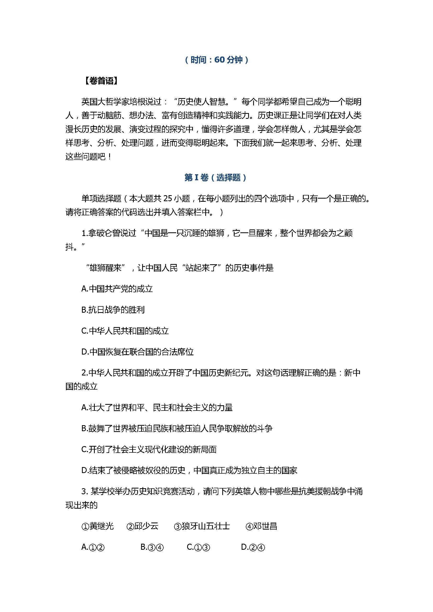2017八年级历史下册期末试题含参考答案(山东省商河县)