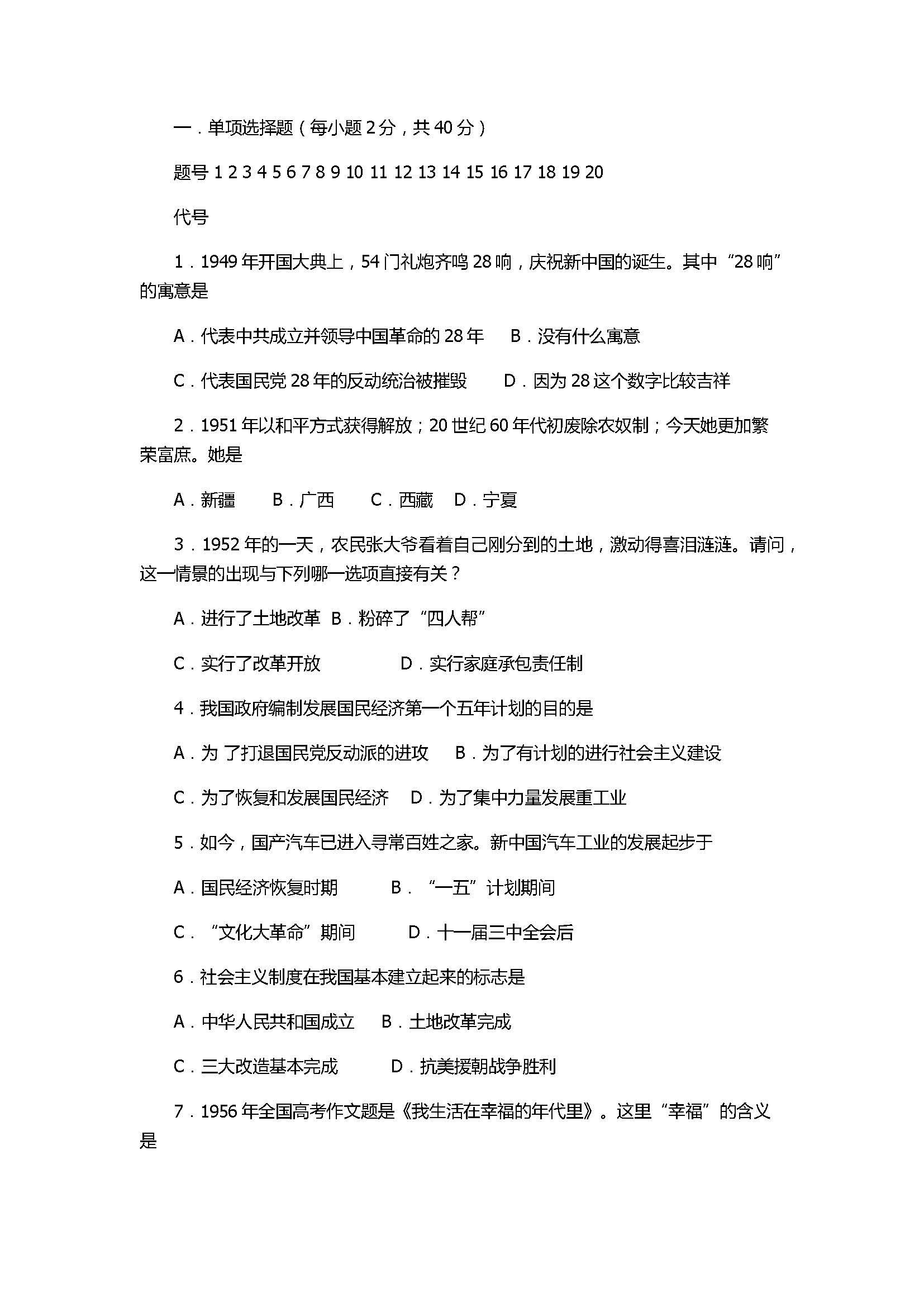 2017八年级历史下册期末试卷含参考答案(湘潭市)