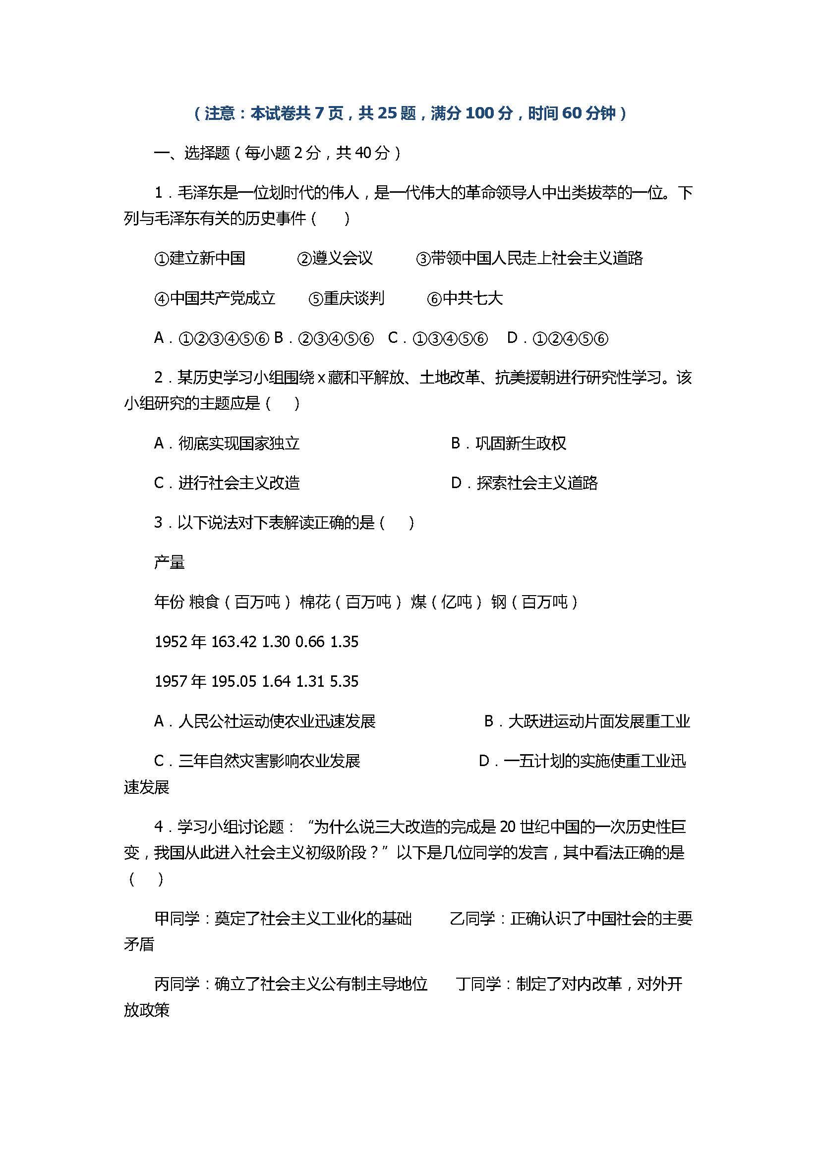 2017初二年级下册历史期末试题含答案(陕西省西北大学附属中学)