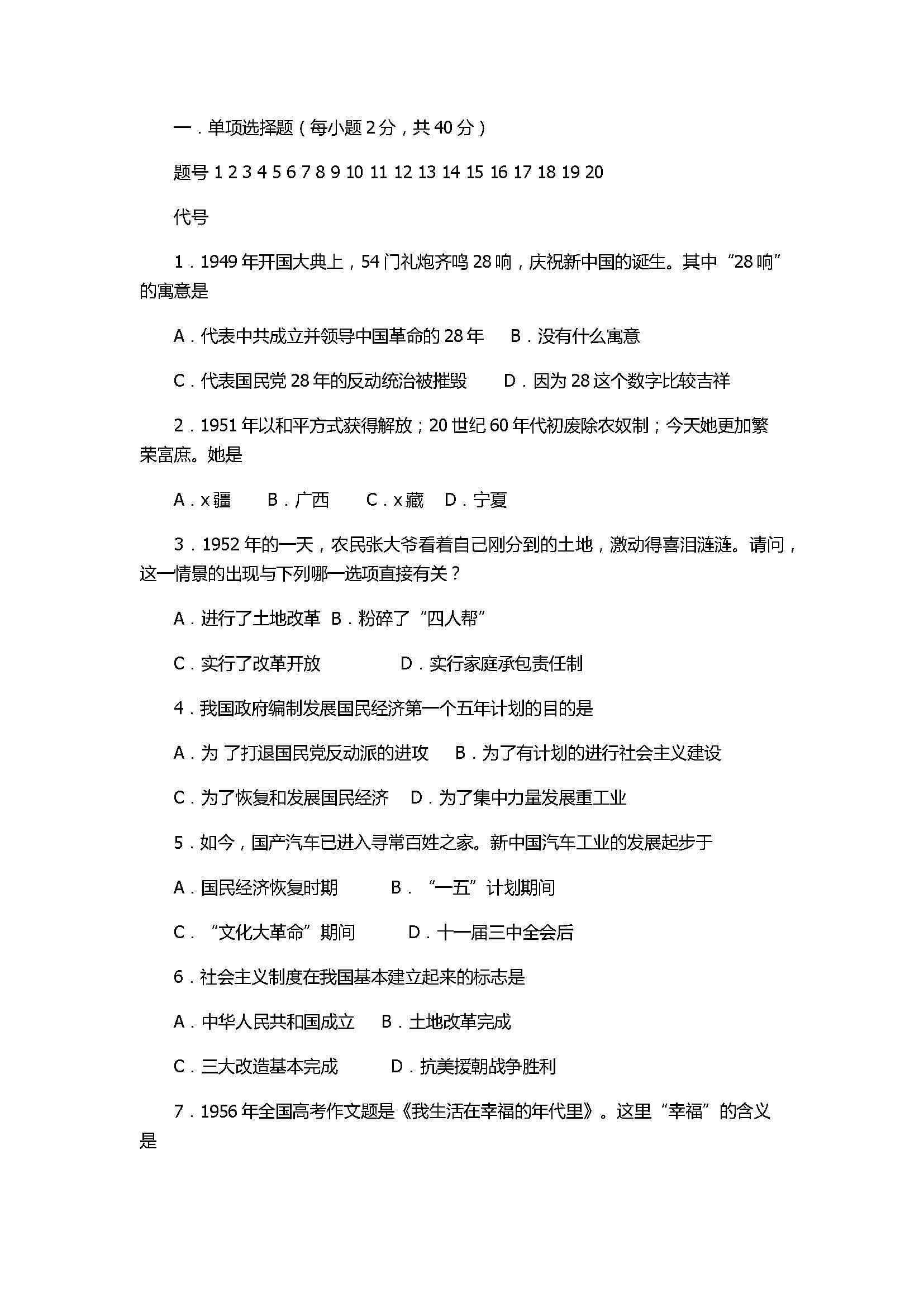 2017八年级历史下册期末试题含参考答案(湖南省湘潭市)
